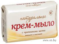 """Крем-мыло с протеинами шелка """"Натуральное"""" (90 г)"""