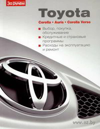 Toyota Corolla, Auris, Corolla Verso