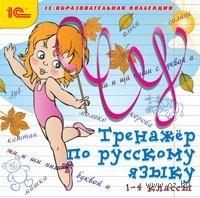 1С:Образовательная коллекция. Тренажер по русскому языку, 1-4 класс