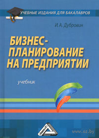 Бизнес-планирование на предприятии. Игорь Дубровин