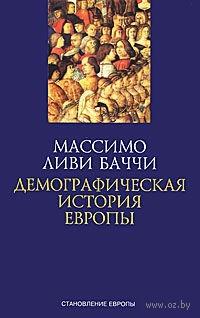 Демографическая история Европы. Массимо Ливи Баччи