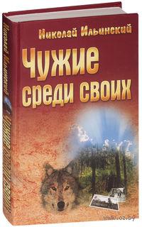 Чужие среди своих. Николай Ильинский