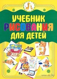 Учебник рисования для детей. Анна Мурзина