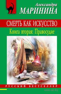 Смерть как искусство. Правосудие (книга вторая - мягкая обложка). Александра Маринина