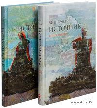 Источник (комплект из 2 книг). Айн Рэнд