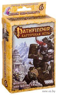 Pathfinder. Шпили Зин-Шаласта (дополнение №6)