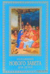 Изложение Нового Завета для детей. Александра Бахметева