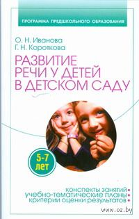 Развитие речи у детей 5-7 лет в детском саду. О. Иванова, Г. Короткова