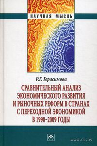 Сравнительный анализ экономического развития и рыночных реформ в странах с переходной экономикой в 1990-2009 годы. Римма Герасимова