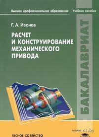 Расчет и конструирование механического привода. Геннадий Иванов