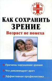 Как сохранить зрение. Юлия Назина