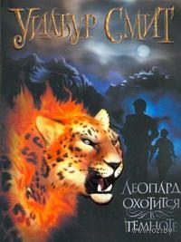 Леопард охотится в темноте (м). Уилбур Смит