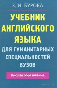 Учебник английского языка для гуманитарных специальностей вузов. Зоя Бурова