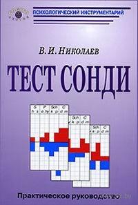 Тест Сонди. Практическое руководство. Владимир Николаев