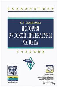 История русской литературы XX века