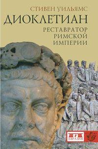 Диоклетиан. Реставратор Римской империи