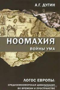 Ноомахия. Войны ума. Логос Европы. Средиземноморская цивилизация во времени и пространстве