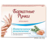 """Крем-мыло """"Интенсивное увлажнение"""" (75 г)"""