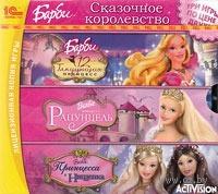 Барби. Сказочное королевство