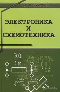 Электроника и схемотехника. А. Кучумов