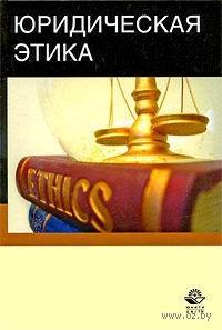 Юридическая этика