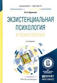 Экзистенциальная психология и психотерапия. Теория, методология, практика. Владимир Шумский