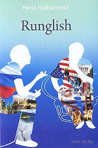 Runglish. Нина Найденова
