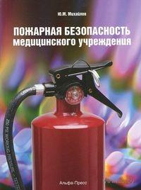 Пожарная безопасность медицинского учреждения. Юрий Михайлов