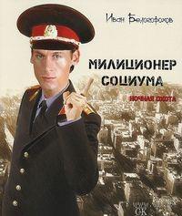 Милиционер социума. Ночная охота. Иван Белогорохов