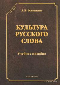 Культура русского слова