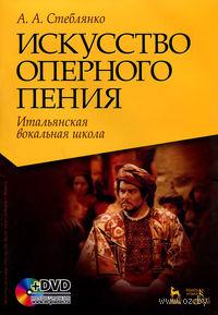Искусство оперного пения. Итальянская вокальная школа (+ DVD)