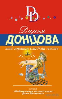 Эта горькая сладкая месть (м). Дарья Донцова