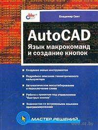 AutoCAD: язык макрокоманд и создание кнопок. Владимир Свет