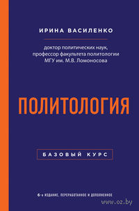 Политология. Ирина Василенко