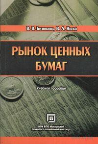 Рынок ценных бумаг. Валентина Бизюкова, Владимир Ногай