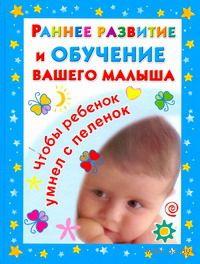 Раннее развитие и обучение вашего малыша. Виктория Дмитриева