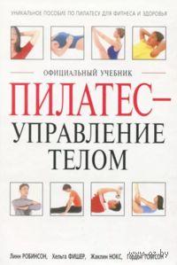 Пилатес - управление телом. Линн Робинсон, Гордон Томсон