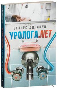 Уролога.net (м). О. Диланян