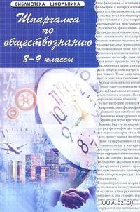 Шпаргалка по обществознанию. 8-9 классы. Людмила Ивашкевич, Надежда Сизова, Елена Домашек