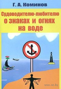 Судоводителю-любителю о знаках и огнях на воде. Георгий Коминов