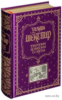 Трагедии. Комедии. Сонеты (подарочное издание). Уильям Шекспир