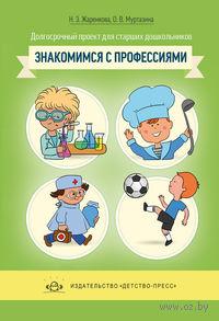 Знакомимся с профессиями. Долгосрочный проект для старших дошкольников