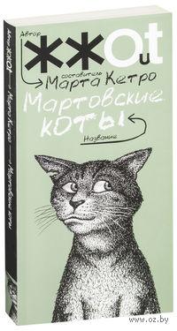 Мартовские коты (м). Марта Кетро