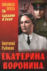 Екатерина Воронина. Анатолий Рыбаков