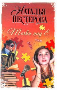 Точки над Е. Наталья Нестерова