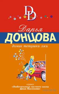 Домик тетушки лжи (м). Дарья Донцова