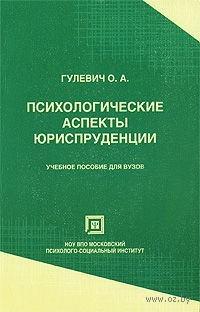 Психологические аспекты юриспруденции. Ольга Гулевич