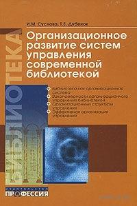 Организационное развитие систем управления современной библиотекой. Татьяна Дубенок, Ираида Суслова