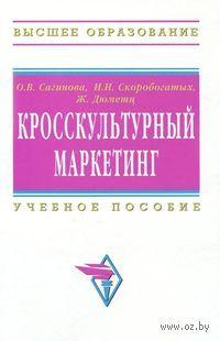 Кросскультурный маркетинг. Ольга Сагинова, Ирина Скоробогатых, Ж. Дюметц