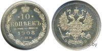 10 копеек 1908 СПБ ЭБ